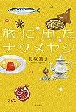 旅に出たナツメヤシ (角川書店単行本)