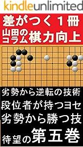囲碁サポートコラム 5巻 表紙画像