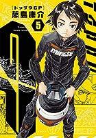 トップウGP 第05巻