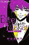 Bite Maker ~王様のΩ~ (4) (フラワーコミックス)