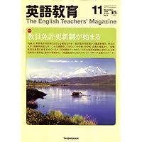 英語教育 2008年 11月号 [雑誌]