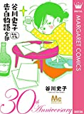 谷川史子 告白物語おおむね全部 30th anniversary (マーガレットコミックスDIGITAL)