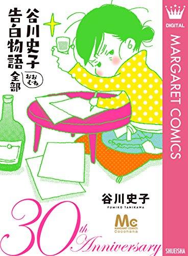 [画像:谷川史子 告白物語おおむね全部 30th anniversary (マーガレットコミックスDIGITAL)]