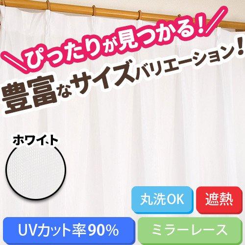 オーダーカーテン UVカット率 90% ミラーレースカーテン ホワイト 幅61cm 丈100cm フックB ウォッシャブル 遮熱 1枚組 A-561745