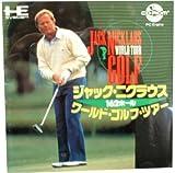 J.ニクラウス ワールドゴルフツアー 【PCエンジン】