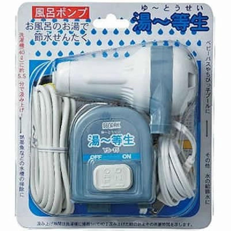 センタック 風呂水ポンプ 湯~等生(節水洗濯用) YS-15