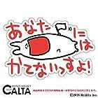 CALTA-ステッカー-うさぎゃんホワイト-あなたにはかてないっすよ! (1.Sサイズ)