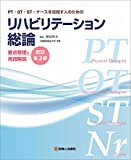 PT・OT・ST・ナースを目指す人のための リハビリテーション総論 要点整理と用語解説 改訂第3版