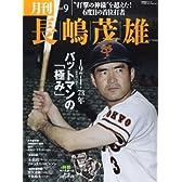 月刊長嶋茂雄 vol.9 バットマンの「極み」 (分冊百科シリーズ)