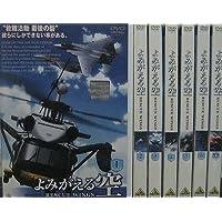 よみがえる空 RESCUE WINGS 全7巻セット