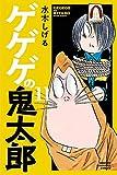ゲゲゲの鬼太郎(11) (講談社コミックス)