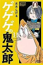 ゲゲゲの鬼太郎 第11巻