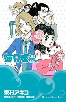 [東村アキコ]の海月姫(2) (Kissコミックス)