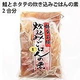 木村商店  鮭とホタテの炊き込みごはんの素 2合分  2袋