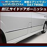 REIZ ライツ サイドドアガーニッシュ 新型 エブリイ ワゴン DA17 W (H27/2~)