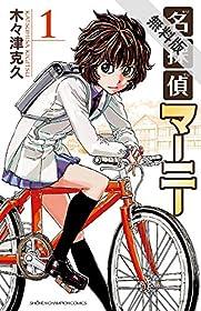 名探偵マーニー 1【期間限定 無料お試し版】 (少年チャンピオン・コミックス)
