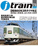 j train (ジェイ トレイン) 2019年4月号