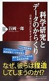 PHP研究所 谷岡 一郎 科学研究とデータのからくり (PHP新書)の画像