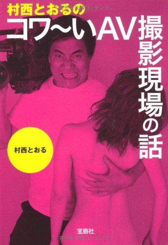 村西とおるのコワ〜いAV撮影現場の話 (宝島SUGOI文庫)の詳細を見る