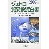 ジェトロ貿易投資白書〈2007年版〉拡大するアジアにおけるFTAの活用と日本企業の成長戦略