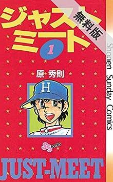 ジャストミート(1)【期間限定 無料お試し版】 (少年サンデーコミックス)