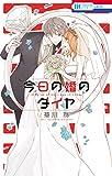 今日の婚のダイヤ (花とゆめコミックス)