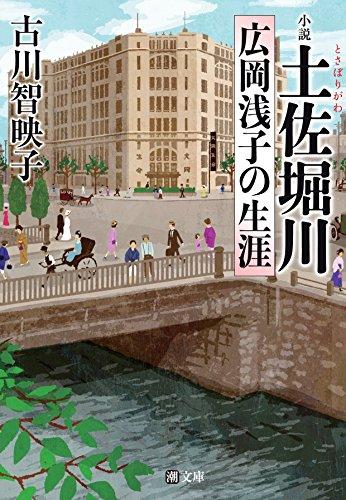 文庫版 小説 土佐堀川 広岡浅子の生涯の詳細を見る