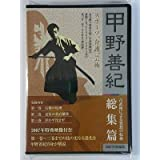 DVD>甲野善紀:古武術による発送の転換総集編 2007特別編集 (<DVD>)