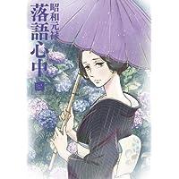 「昭和元禄落語心中」Blu-ray【通常版】四