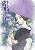 「昭和元禄落語心中」Blu-ray【通常版】四[Blu-ray/ブルーレイ]
