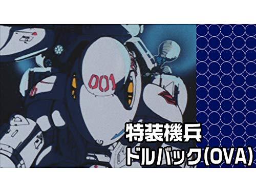 OVA 特装機兵ドルバック(OVA)