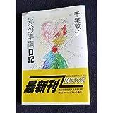 「死への準備」日記 (朝日文庫)