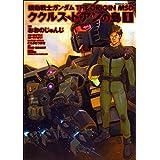 機動戦士ガンダム THE ORIGIN MSD ククルス・ドアンの島 1~最新巻セット (角川コミックス・エース)