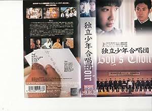 独立少年合唱団 [VHS]