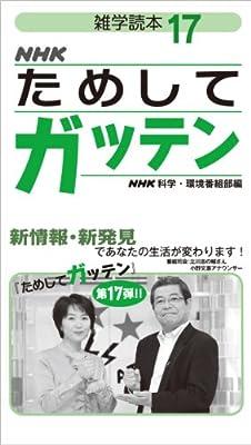 雑学読本 NHKためしてガッテン17