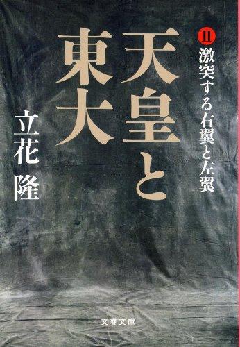 天皇と東大〈2〉激突する右翼と左翼 (文春文庫)の詳細を見る