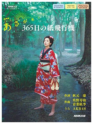 NHK連続テレビ小説「あさが来た」 365日の紙飛行機 (NHK出版・・・