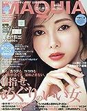 MAQUIA(マキア) 付録なし版 2019年 10 月号 (MAQUIA増刊)