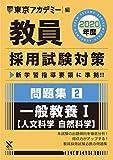 教員採用試験対策問題集 2 一般教養I(人文・自然科学) 2020年度版 オープンセサミシリーズ (東京アカデミー編)