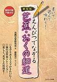 えんぴつでなぞる芭蕉・おくの細道―書いて、読んで、味わう!普及版