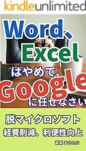 Word、Excelはやめて、Googleに任せなさい: 脱マイクロソフト、経費削減、利便性向上