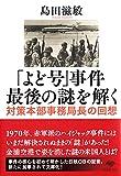 文庫 「よど号」事件 最後の謎を解く (草思社文庫)