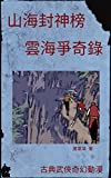 LOTO VOL 2: Traditional Chinese Comic Manga Edition (Terra Ocean the Legend Begins) (English Edition) 画像