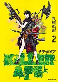 KILLER APE(2) (モーニングコミックス)
