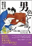 男色を描く: 西鶴のBLコミカライズとアジアの〈性〉