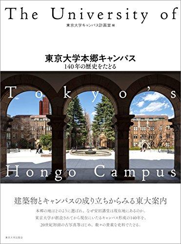 東京大学本郷キャンパス: 140年の歴史をたどる