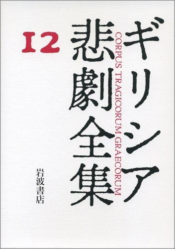 エウリーピデース断片 ギリシア悲劇全集(12)の詳細を見る