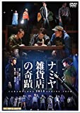 ナミヤ雑貨店の奇蹟[PCBP-53204][DVD]