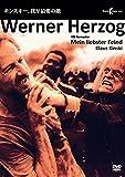 キンスキー、我が最愛の敵(HDリマスター) DVD 紀伊國屋書店 KKDS-857