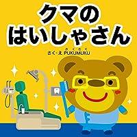 クマのはいしゃさん お仕事えほんシリーズ (プクムク絵本文庫)